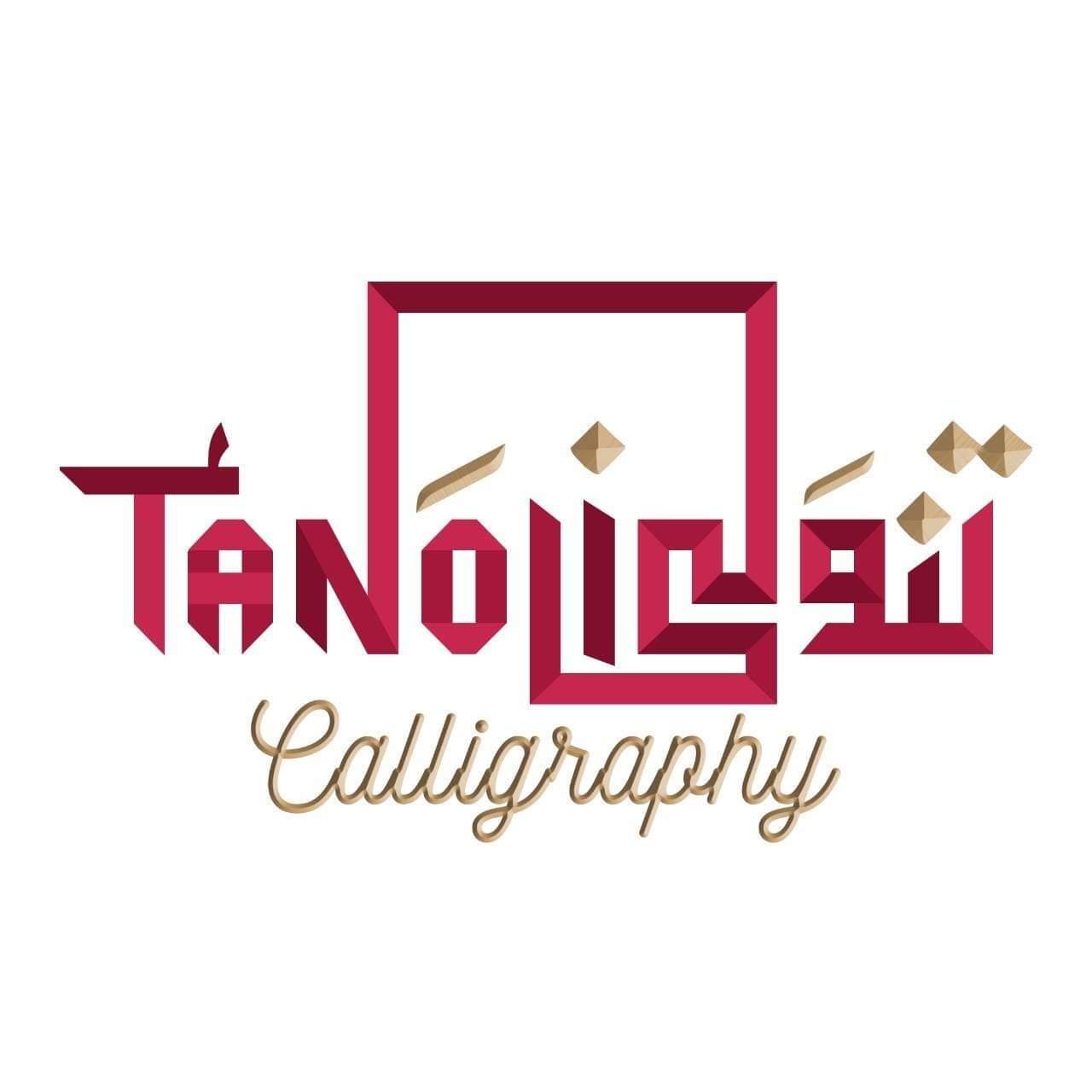 Tanoli Calligraphy