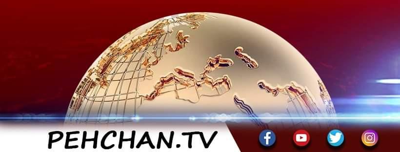 PEHCHAN TV